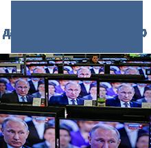 Доклад США: Европейские страны дали решительный отпор вмешательству России